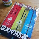 ワークマンからカタログが届いた!防寒グッズが多すぎて迷う~~