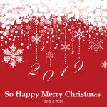 クリスマスイブに「So Happy Merry Christmas 2019」配信されます!