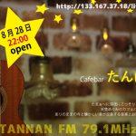 「Cafe bar たんぽぽ」本日オンエア♪