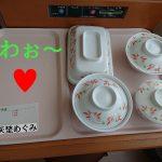 入院中の食事の記録/入院5日目