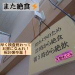 入院中の食事の記録/入院7日目/胃カメラ検査の日