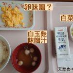入院中の食事の記録/入院8日目/常食