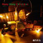 クリスマスソング「Many Many Christmas」アートワーク制作裏話~