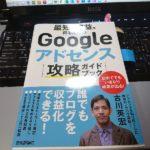 最短で収益を得るためのGoogleアドセンス攻略ガイドブック…何度読み返していることか!