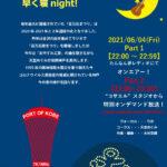 明日夜は特別番組「神戸のおばちゃんの早く寝night!」